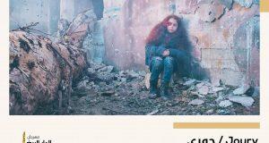 """""""جوري""""..يفوز بجائزة مهرجان الدار البيضاء للفيلم العربي صنف الأفلام القصيرة"""