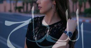 """مريم الشجري تصدر عملها الغنائي الجديد """"اللي راح"""""""