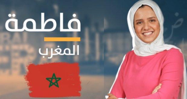 خطوة واحدة تفصل فاطمة الزهراء للفوز بلقب تحدي القراءة العربي