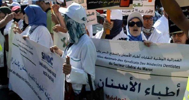 اضراب وطني تدعو له نقابة أطباء الأسنان أمام وزارة الصحة