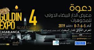 المعرض الدولي للذهب يفتح أبوابه بمشاركة 100 عارض