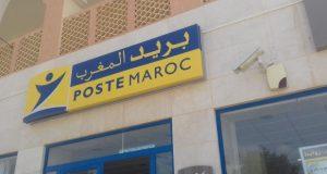 بريد المغرب يصدر طابعا بريديا خاصا حول خدمات المصادقة الالكترونية