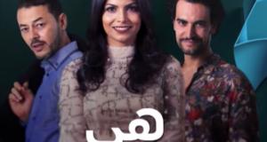 """مُسلسل """"هي"""" يجمع نُخبة من نجوم الدراما المغربية في عرض أول وحصري على قناة MBC5"""