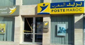 ابتداء من 6 أبريل البريد بنك يشرع في صرف المساعدات المالية للأسر المتضررة من كورونا