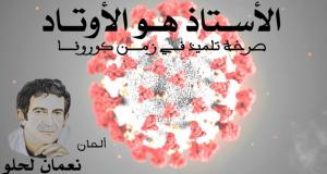 """في زمن كورونا: نعمان لحلو يصدر للطفل الصحراوي ادم بلمقدم """" الأستاذ هو الأوتاد"""""""