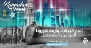 رمضان وييك:برنامج حركة ولاد الدرب خلال رمضان لتدبير مجموعة من قطاعات الدار البيضاء