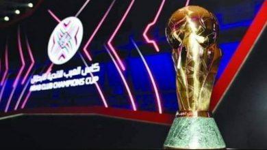 صورة الاتحاد العربي يقرر تخفيض قيمة الجوائز المالية لكأس محمد السادس للأندية الأبطال