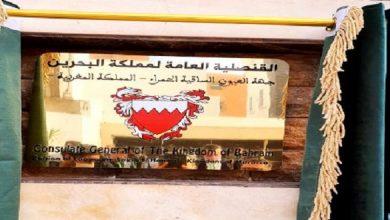 صورة مملكة البحرين تفتتح قنصلية عامة لها بمدينة العيون
