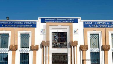 """صورة غرفة التجارة والصناعة لـ""""جهة سوس"""" توقع اتفاقية تعاون مع """"MITC"""""""