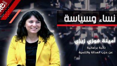"""صورة أمينة فوزي زيزي تكشف موقفها من """"لائحة النساء"""" وتنتقد غياب الديمقراطية داخل بعض الأحزاب-فيديو"""