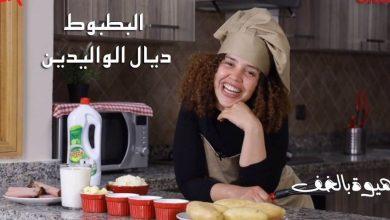 صورة شهيوة بالخف.. البطبوط ديال الواليدين -فيديو