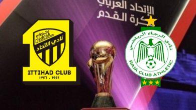 صورة الغموض يلف حضور الجماهير في نهائي كأس محمد السادس