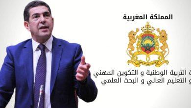 صورة بلاغ هام من وزارة التربية الوطنية والتكوين المهني