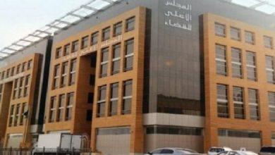 صورة المجلس الأعلى للسلطة القضائية يغير أعضاء لجنه الدائمة ويحدث ثلاث لجان موضوعاتية جديدة