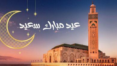صورة رسميا.. وزارة الأوقاف تعلن عن موعد أول أيام عيد الفطر 2021 بالمغرب