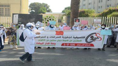 صورة مطالب بترقية الممرضين وإنصافهم في التعويضات عن الأخطار المهنية