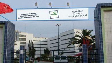 صورة مطالب بالتعجيل بصرف الشطر الثاني من منحة كوفيد-19 الخاصة بالشغيلة الصحية بمستشفى ابن سينا
