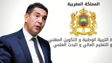 صورة وزارة التربية تعلن عن تأجيل موعد مباراة المدارس الوطنية العليا للفنون والمهن