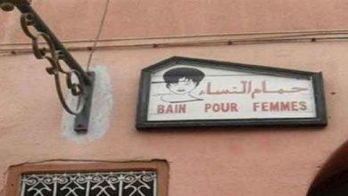 صورة حقيقة إغلاق حمامات بالمغرب